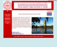 สมาคมศิษย์เก่ามหาวิทยาลัยบอสตันในประเทศไทย - bualumni.or.th