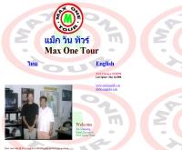 แม็ก วัน ทัวร์ - maxonetour.com