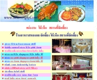 ร้านอาหารสหมงคล - sahamongkol.com/