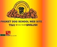 ศูนย์ฝึกสุนัขนานาชาติภูเก็ต - phuketdogschool.com