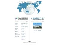 สมาคมแลกเปลี่ยนความสัมพันธ์ระหว่างประเทศ - sira.or.jp