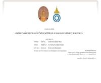 หอสมุดรัฐสภา สำนักงานเลขาธิการสภาผู้แทนราษฎร  - parliament.go.th/library