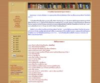 เพชรพระอุมา ภาคอลเวง - geocities.com/joinwriter