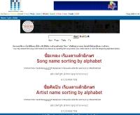 มิวสิคโฟร์ไทย - music4thai.com