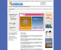 ไอที-ไกด์ ดอทคอม - it-guides.com