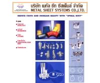 บริษัท เมทัล ชีท ซีสเต็มส์ จำกัด - thaibuild.com/metalsheet