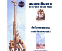 ห้างหุ้นส่วนจำกัด สมพรเข็มเจาะ - thaibuild.com/somporn