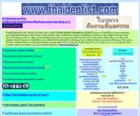 ไทยเดนทิส - thaidentist.com