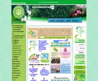สหกรณ์ออมทรัพย์กรมป่าไม้ จำกัด - 025798899.com
