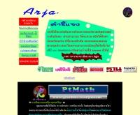 เสริมการเรียนคณิตศาสตร์ - geocities.com/ptmath