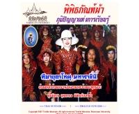 พิพิธภัณฑ์ผ้า - thaitextilemuseum.com