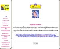 ศูนย์ข้อมูลสุขภาพและการควบคุมน้ำหนัก  - geocities.com/health_talkus