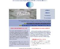 บริษัท จัดหางาน พีเอ แอนด์ ซีเอ จำกัด - paca.co.th