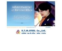 บริษัท เค.ที.เอ็ม.สตีล จำกัด - ktmsteel.com