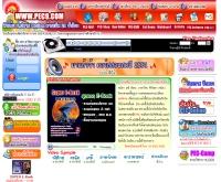 พีอีซี  เรียนออนไลน์ - pec9.com