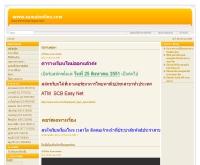 โรงเรียนกวดวิชาสมัยวิทยา - samaionline.com