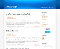 พีเอชพี คอนเซ็ปต์ - phpconcept.com