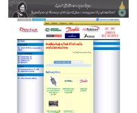 ห้างหุ้นส่วน ดีไวซ์ เทคโนโลยี คอนโทรล - devicethai.com