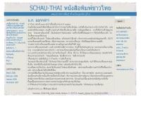 ชาวไทย - schau-thai.de