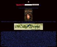 แฮรี่ พอตเตอร์ เวิลด์ - geocities.com/jppannyboy/onepage.html