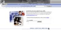 บริษัท ดี บัสซ์ จำกัด - hosting.debuz.com
