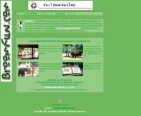 การอนุรักษ์ช้างไทยและตราประจำจังหวัด - geocities.com/broomfun