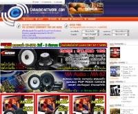 คาร์ออดิโอเน็ตเวิร์ค - caraudionetwork.com