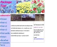 แพ็กเกจทัวร์2002 - geocities.com/packagetour2002