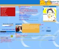 โรงเรียนสาธิตมหาวิทยาลัยศิลปากร รุ่นที่ 23 - geocities.com/satitsu23