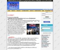 บริษัท เอด้าซ้อฟท์ จำกัด - ada-soft.com