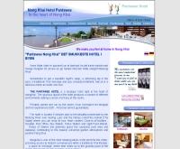 โรงแรม พรรณทวี และพรรณทวีรีสอร์ทหนองคาย - pantawee.com