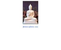 พุทธแท้ - geocities.com/buddhatatum