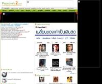 ป๊อปคอร์นฟอร์ยู - popcornfor2.com