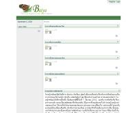 ใบหญ้าดอทคอม - baiya.com