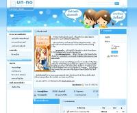 อันโน - un-no.com