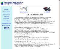 ไทยเทคนิคส์ - thaitechnics.com/global/collection.html