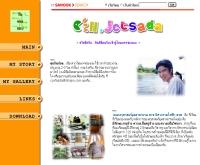 เจษฎา เจริญเกียรติตรัย  - geocities.com/ch_jetsada