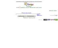 ไชโยเมล์ - chaiyo.com