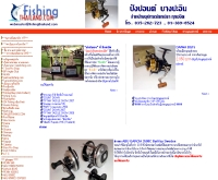 ฟิชชิ่งไทยแลนด์ - fishingthailand.com/