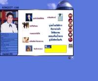 บริษัท อเมริกันอินเตอร์แนชชั่นแนลแอสชัวรันส์ จำกัด : ก้องสิทธิ์ดอทคอม  - kongsit.com