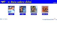 พ. วังน่าน  - laemchabangcity.com