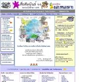 สื่อสัมพันธ์ 44 - geocities.com/related_44