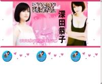 เคียวโกะ ฟูคาดะ - kyokoclub.com