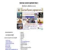 ชมรมเว็บพระพุทธศาสนา - buddhadhamma.net