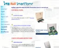 ไทยสมาร์ทโฮม - thaismarthome.com