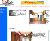 เฟอร์นิเจอร์ไทย - thaitopfurniture.com