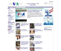 ข่าวสดสายตรงจากวีโอเอ วอชิงตัน - voanews.com/thai/