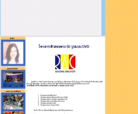 โรงเรียนรัชดาวิทยา - eduzones.com/rac