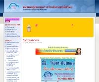 ชมรมผู้ประกอบการร้านอินเทอร์เน็ตแห่งประเทศไทย - thainetclub.com