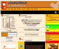 ศึกษาต่อประเทศจีน - thai2china.com
